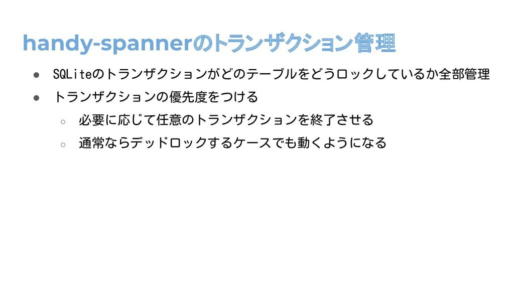 handy-spannerのトランザクション管理 ● SQLiteのトランザクションがどのテー...
