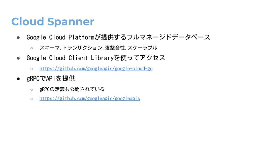 Cloud Spanner ● Google Cloud Platformが提供するフルマネー...