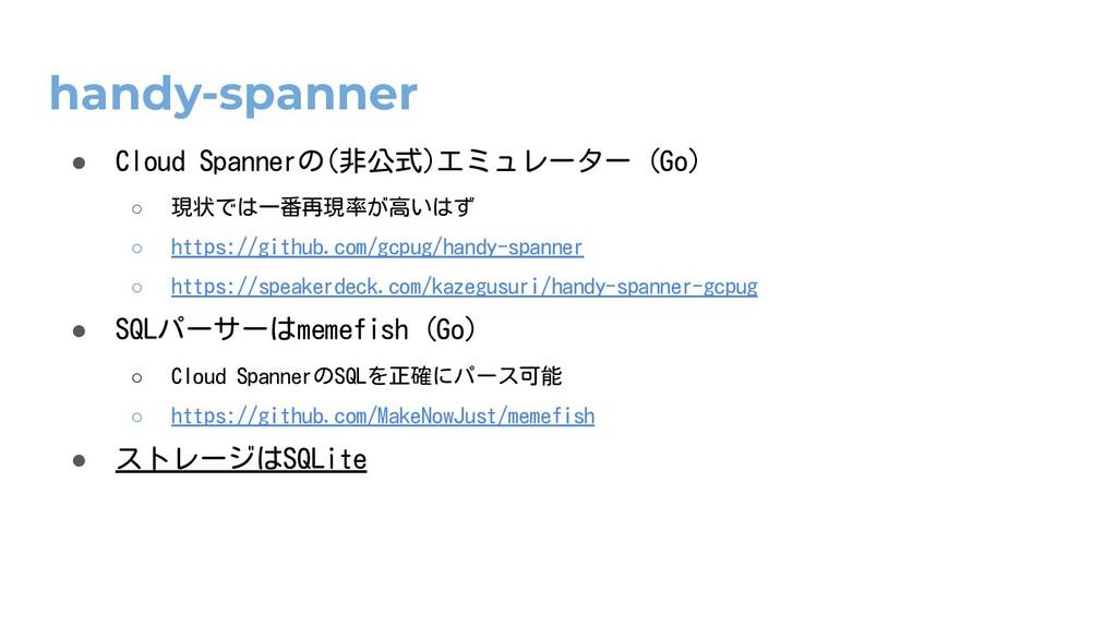 handy-spanner ● Cloud Spannerの(非公式)エミュレーター (Go)...
