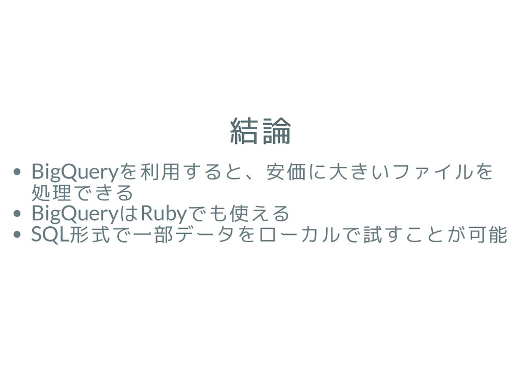 結論 結論 BigQueryを利用すると、安価に大きいファイルを 処理できる BigQuery...