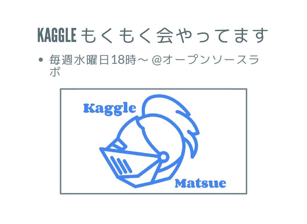 KAGGLE もくもく会やってます KAGGLE もくもく会やってます 毎週水曜日18時〜 @...