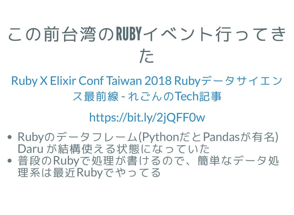 この前台湾のRUBYイベント行ってき この前台湾のRUBYイベント行ってき た た Rubyの...