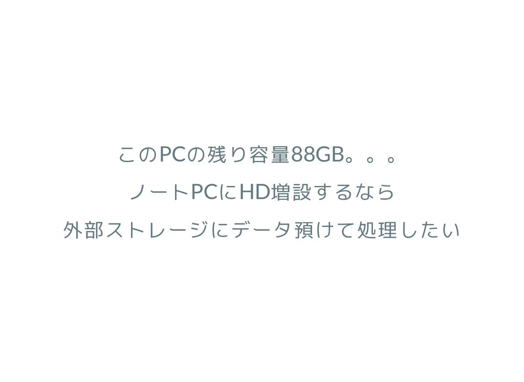 このPCの残り容量88GB。。。 ノートPCにHD増設するなら 外部ストレージにデータ預けて処...