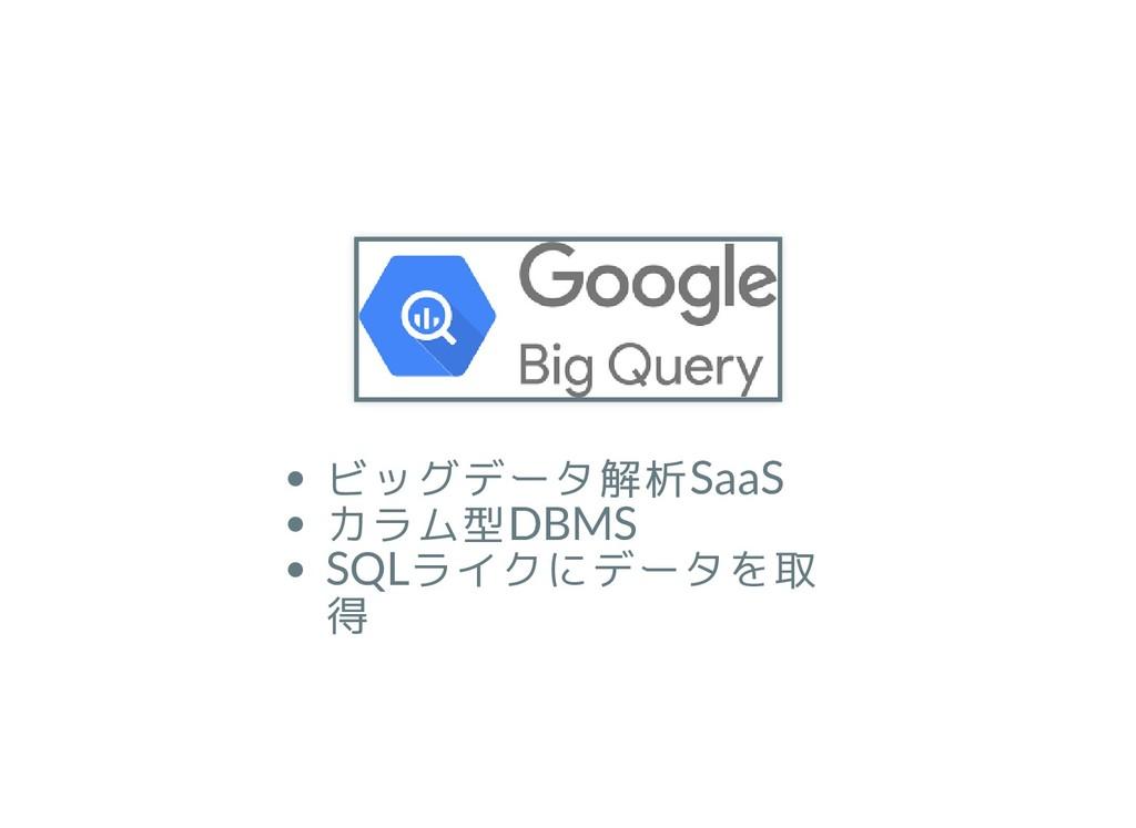 ビッグデータ解析SaaS カラム型DBMS SQLライクにデータを取 得