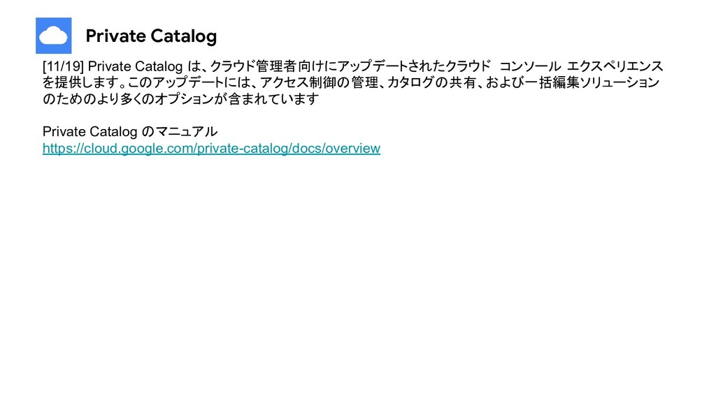 Private Catalog [11/19] Private Catalog は、クラウド管...