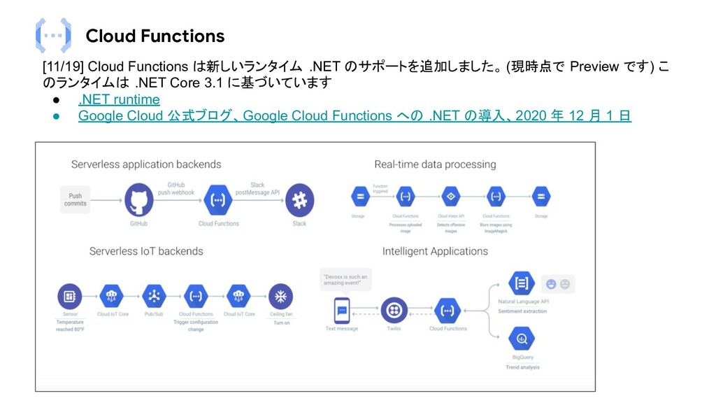 Cloud Functions [11/19] Cloud Functions は新しいランタ...