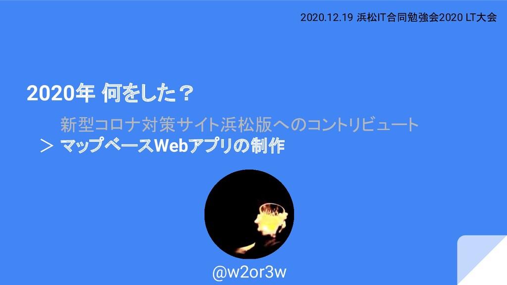 2020年 何をした?   新型コロナ対策サイト浜松版へのコントリビュート  > マップベース...