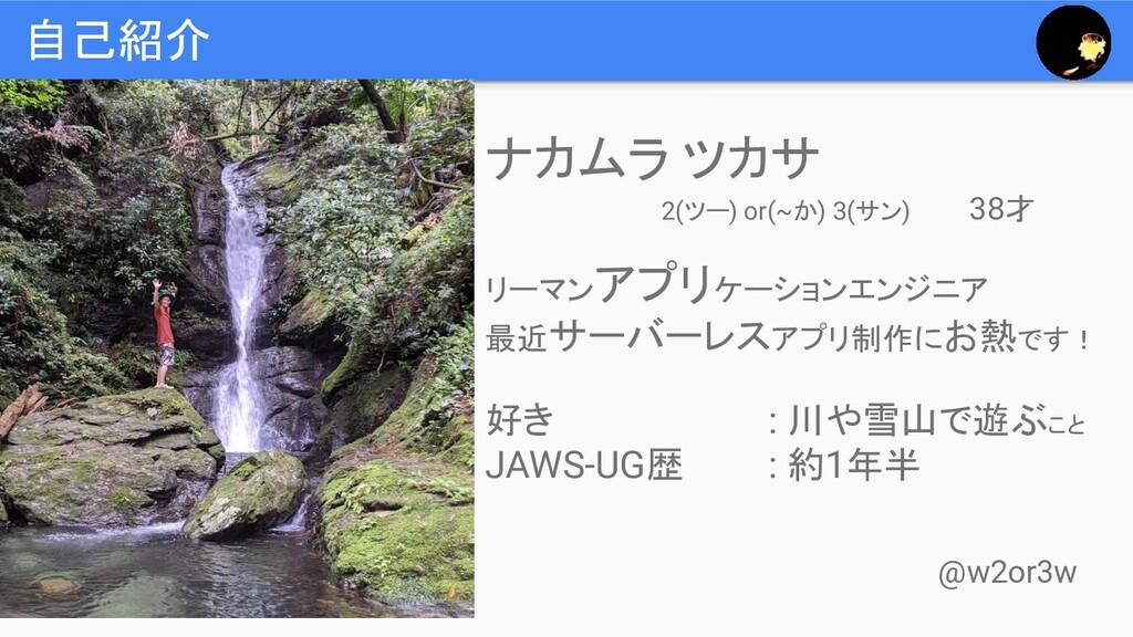 ナカムラ ツカサ 2(ツー) or(~か) 3(サン) 38才 リーマンアプリケーションエンジ...