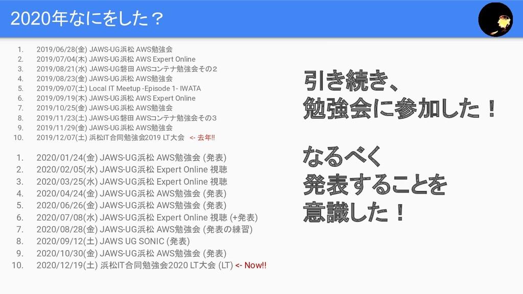 2020年なにをした? 1. 2019/06/28(金) JAWS-UG浜松 AWS勉強会 2...