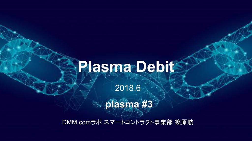 Plasma Debit plasma #3 2018.6 DMM.comラボ スマートコント...