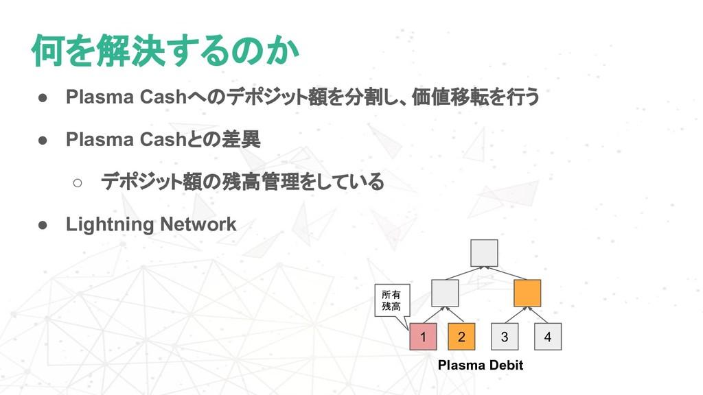 何を解決するのか ● Plasma Cashへのデポジット額を分割し、価値移転を行う ● Pl...