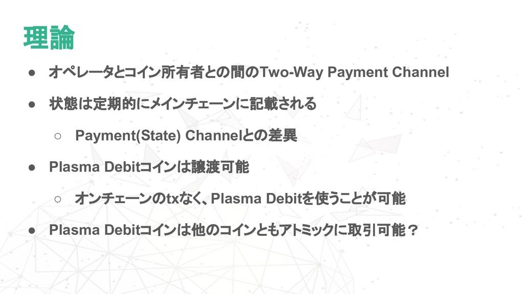 理論 ● オペレータとコイン所有者との間のTwo-Way Payment Channel ● ...