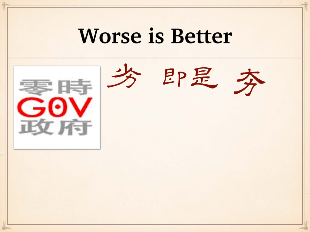 Worse is Better ֭ ਰ ܑ ֪