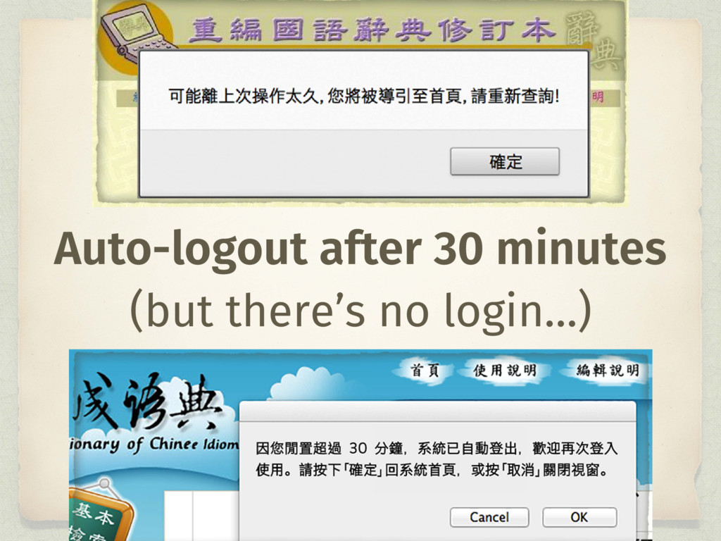 Auto-logout after 30 minutes (but there's no lo...