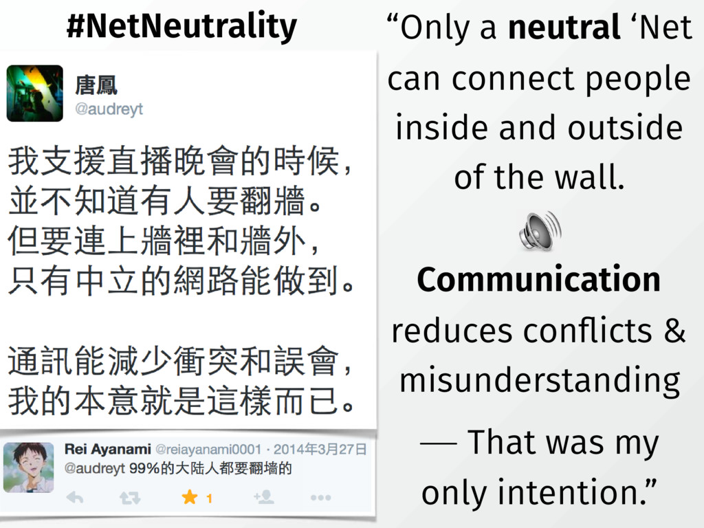 """Only a neutral 'Net can connect people inside ..."