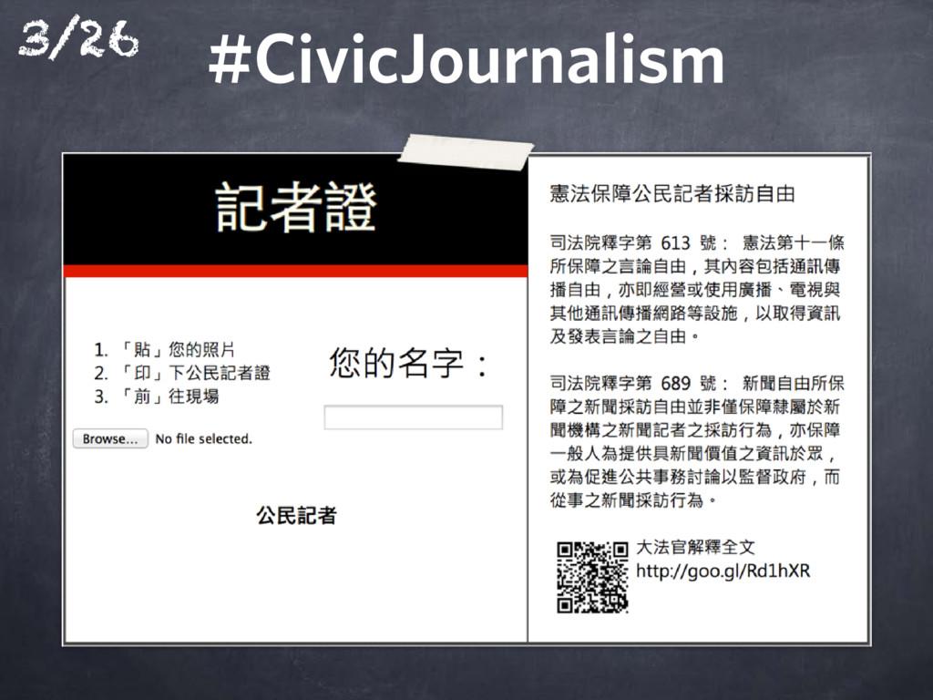 3/26 #CivicJournalism