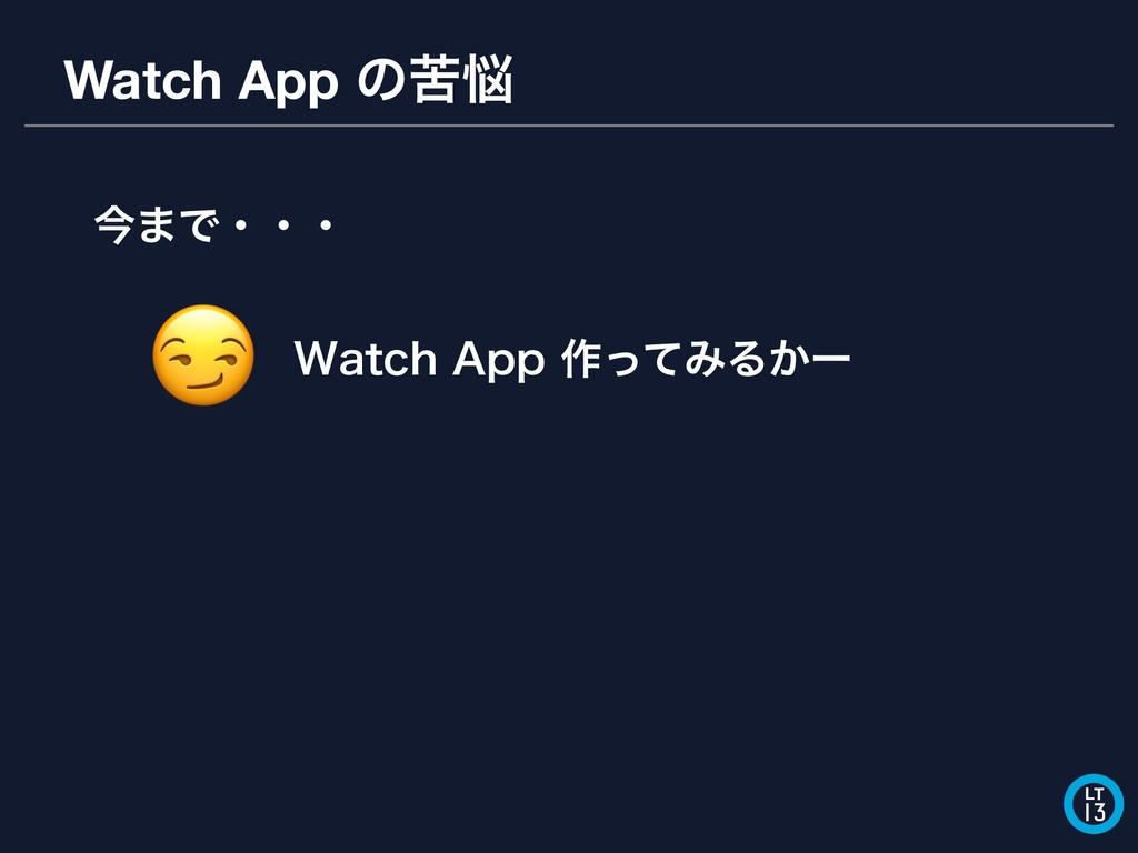"""Watch App ͷۤ LT 13  8BUDI""""QQ࡞ͬͯΈΔ͔ʔ ࠓ·Ͱɾɾɾ"""