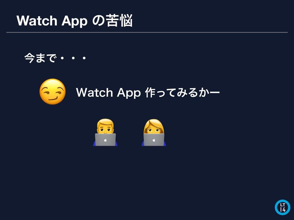 """Watch App ͷۤ LT 14  8BUDI""""QQ࡞ͬͯΈΔ͔ʔ  ࠓ·Ͱɾɾɾ"""