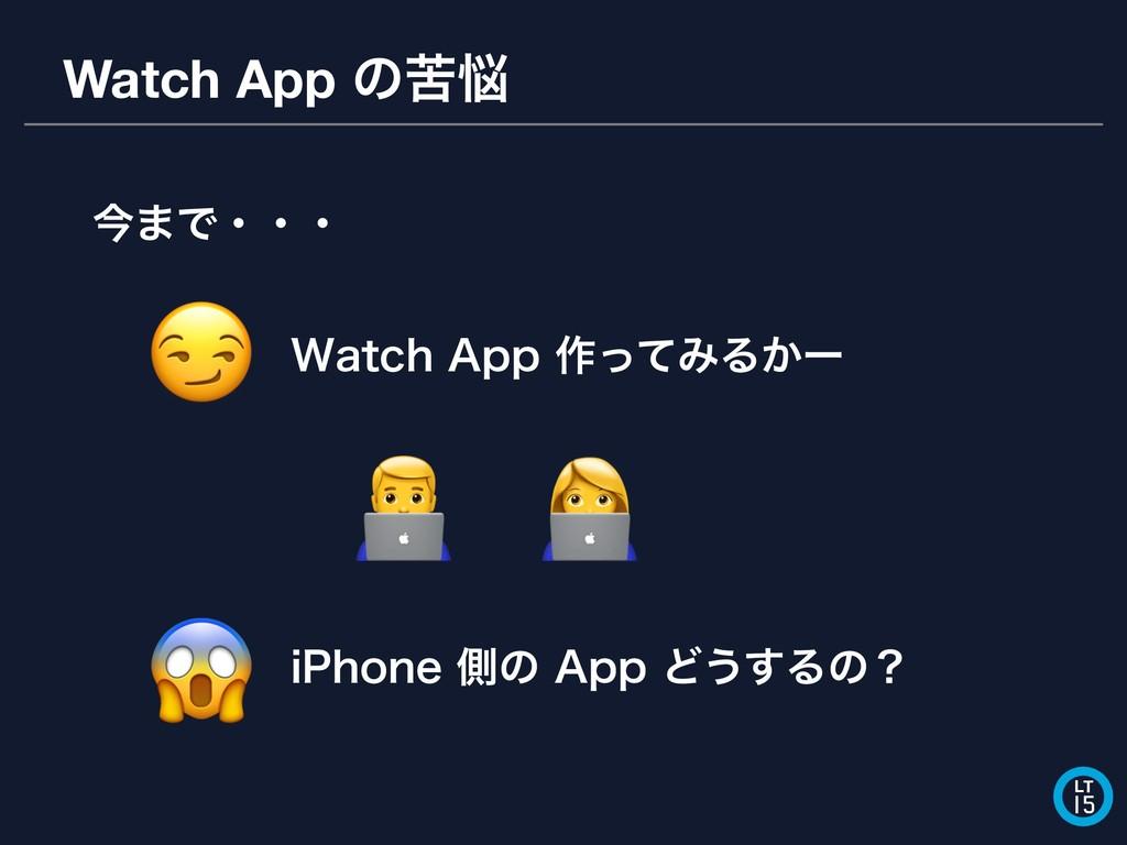 "Watch App ͷۤ LT 15  8BUDI""QQ࡞ͬͯΈΔ͔ʔ  J1IPOF..."