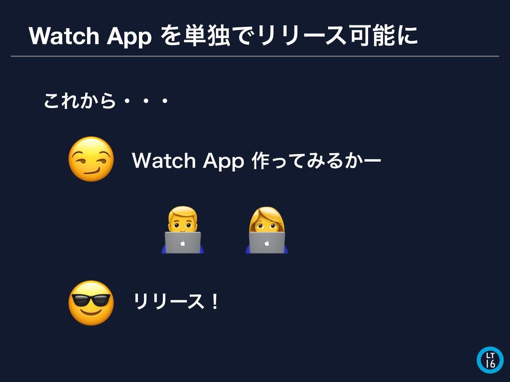"""Watch App Λ୯ಠͰϦϦʔεՄʹ LT 16  8BUDI""""QQ࡞ͬͯΈΔ͔ʔ ..."""
