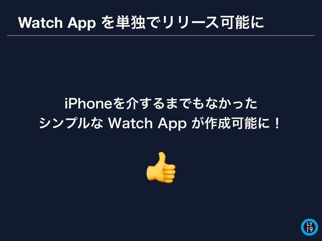 Watch App Λ୯ಠͰϦϦʔεՄʹ LT 19 J1IPOFΛհ͢Δ·Ͱͳ͔ͬͨ ...