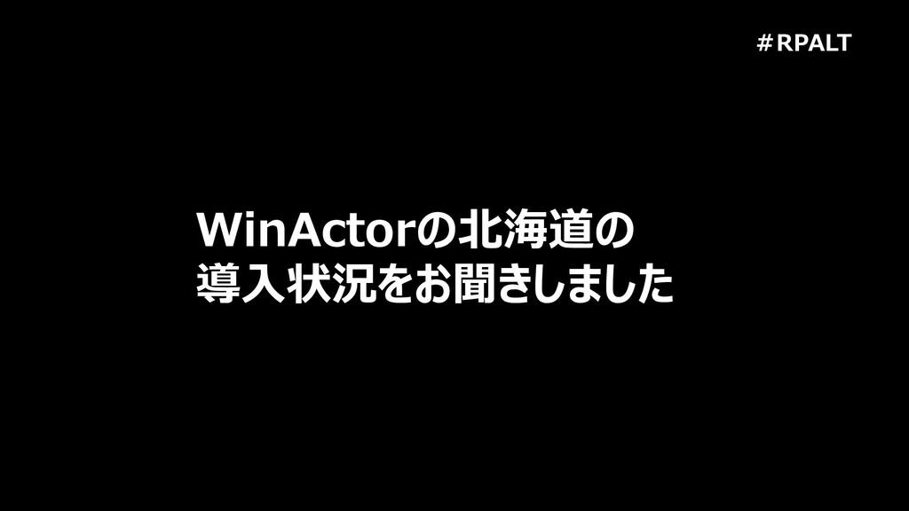 #RPALT WinActorの北海道の 導入状況をお聞きしました