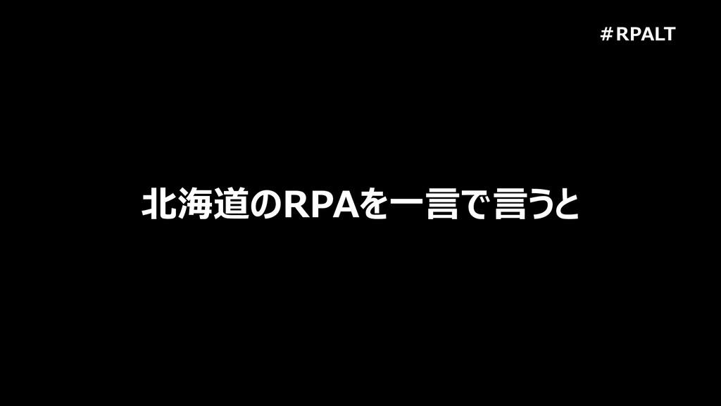 #RPALT 北海道のRPAを一言で言うと