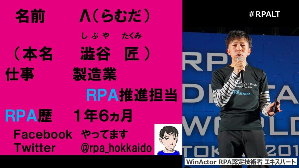 #RPALT 仕事 製造業 名前 Λ(らむだ) (本名 澁谷 し ぶ や 匠 たくみ ) Fa...