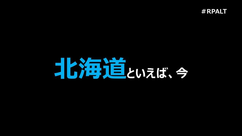 #RPALT 北海道といえば、今