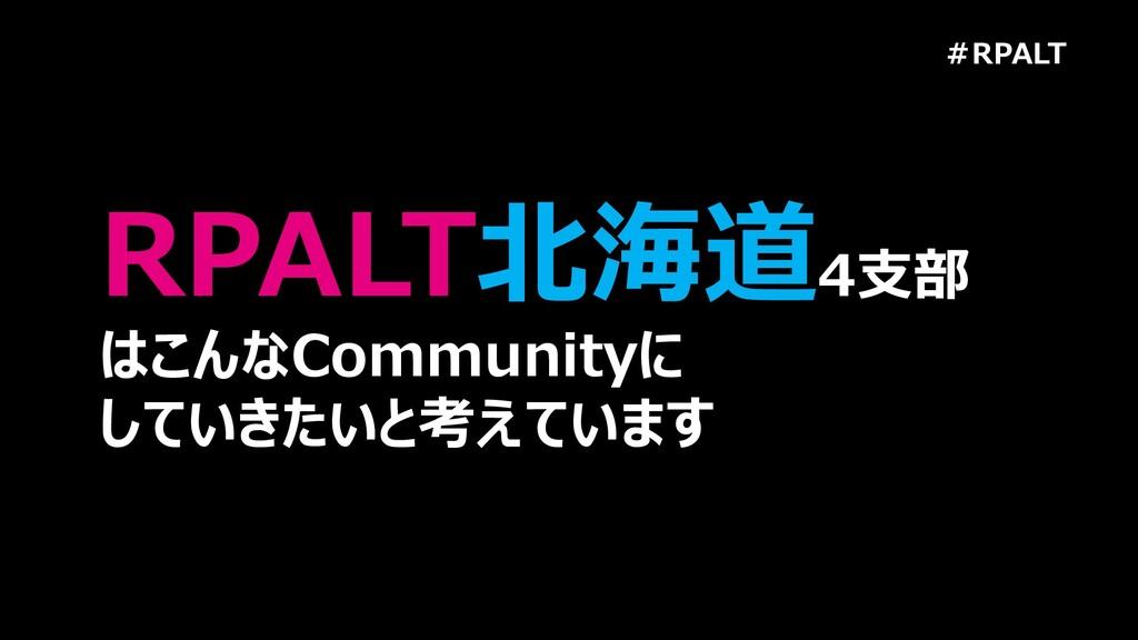 #RPALT RPALT北海道4支部 はこんなCommunityに していきたいと考えています