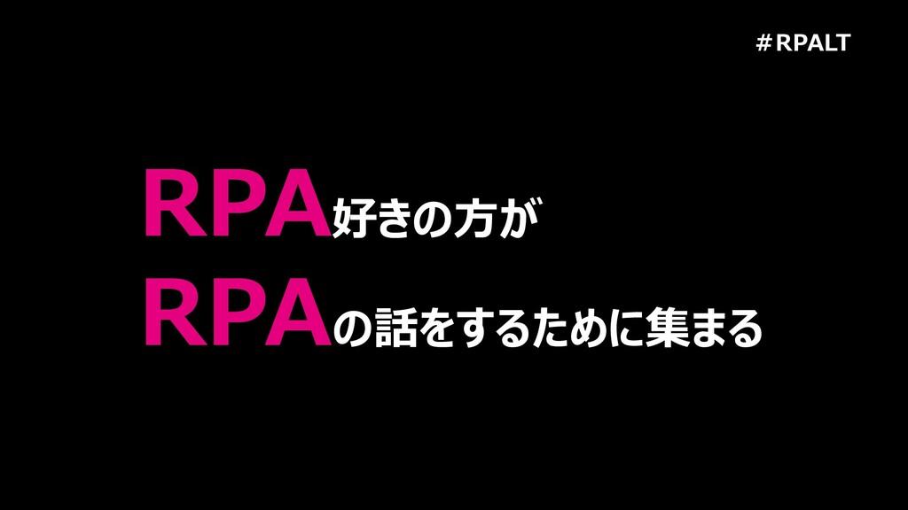 #RPALT RPA好きの方が RPAの話をするために集まる