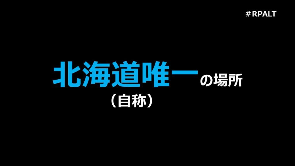 #RPALT 北海道唯一の場所 (自称)