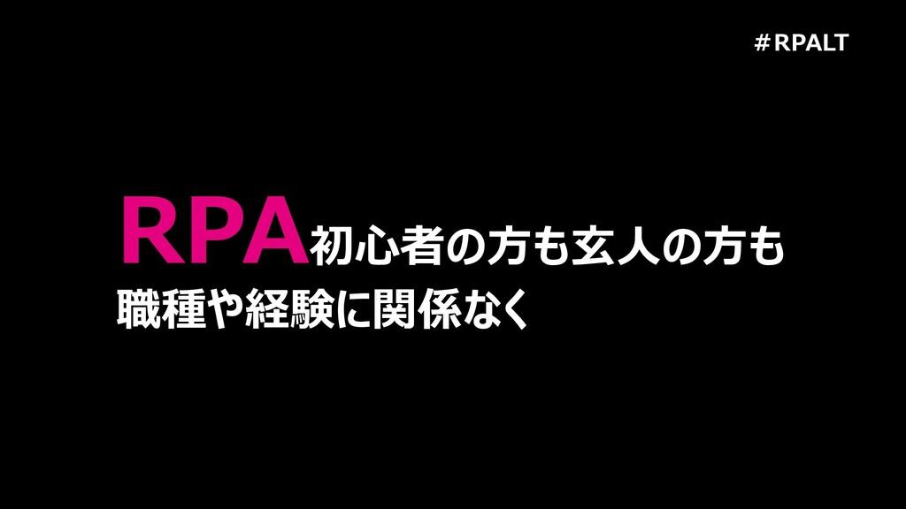 #RPALT RPA初心者の方も玄人の方も 職種や経験に関係なく
