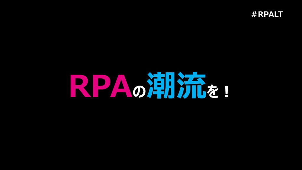 #RPALT RPAの 潮流を!