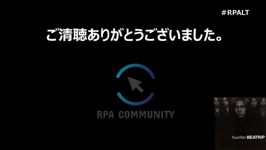 #RPALT ご清聴ありがとうございました。