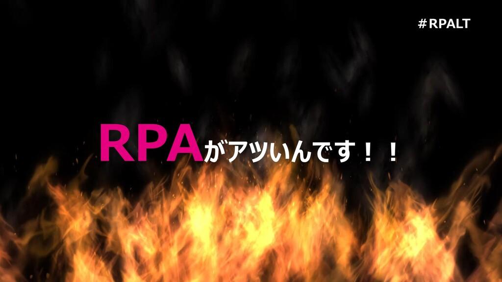 #RPALT RPAがアツいんです!! #RPALT
