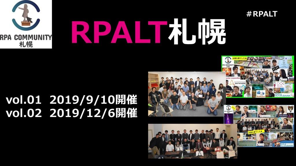 #RPALT RPALT札幌 vol.01 2019/9/10開催 vol.02 2019/1...