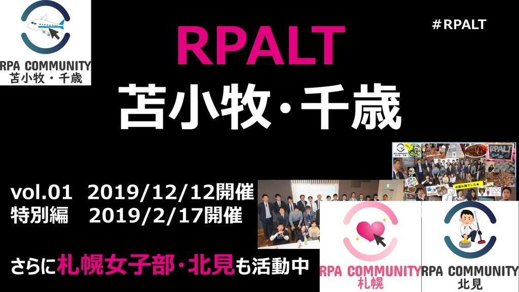 #RPALT RPALT 苫小牧・千歳 vol.01 2019/12/12開催 特別編 201...