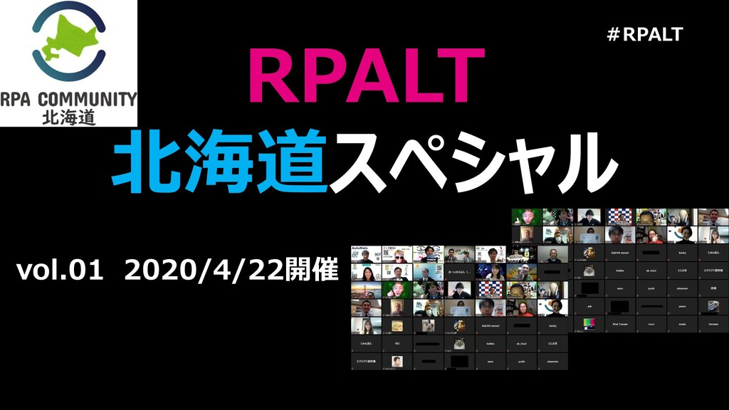 #RPALT RPALT 北海道スペシャル vol.01 2020/4/22開催