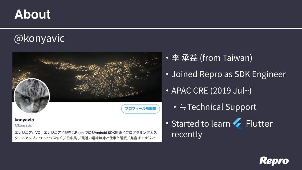 • 李 承益 (from Taiwan) • Joined Repro as SDK Engi...