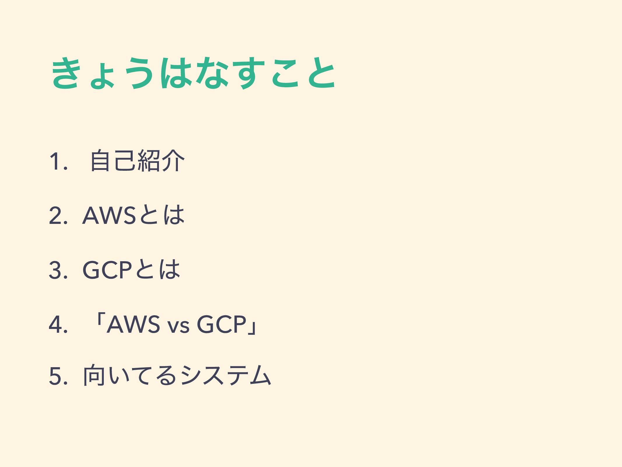 ͖ΐ͏ͳ͢͜ͱ 1. ࣗݾհ 2. AWSͱ 3. GCPͱ 4. ʮAWS vs G...
