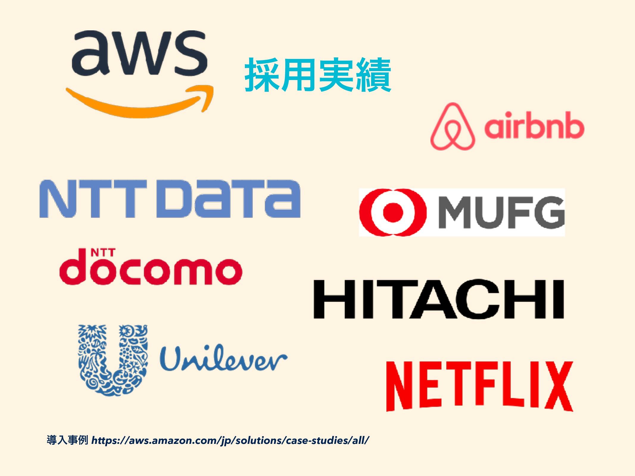 ࠾༻࣮ ಋೖྫ https://aws.amazon.com/jp/solutions/c...