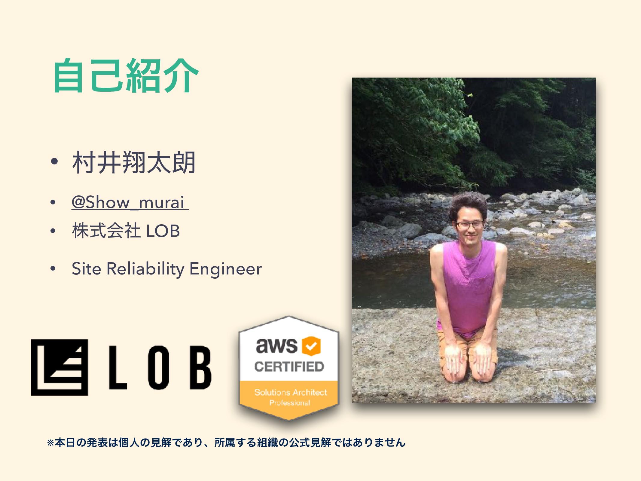 ࣗݾհ • ଜҪᠳଠ࿕ • @Show_murai • גࣜձࣾ LOB • Site Re...