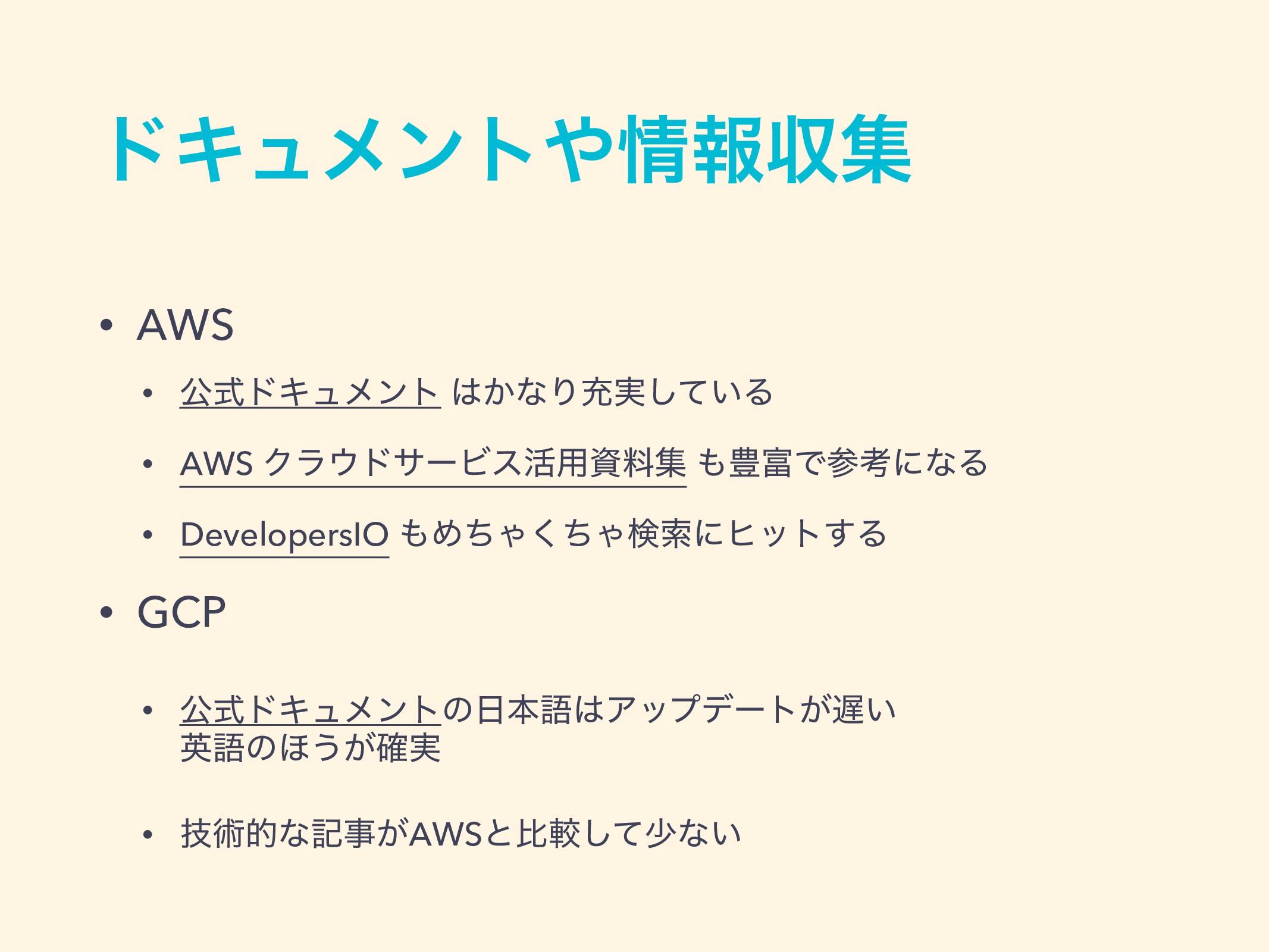 υΩϡϝϯτใऩू • AWS • ެࣜυΩϡϝϯτ ͔ͳΓॆ࣮͍ͯ͠Δ • AWS Ϋ...