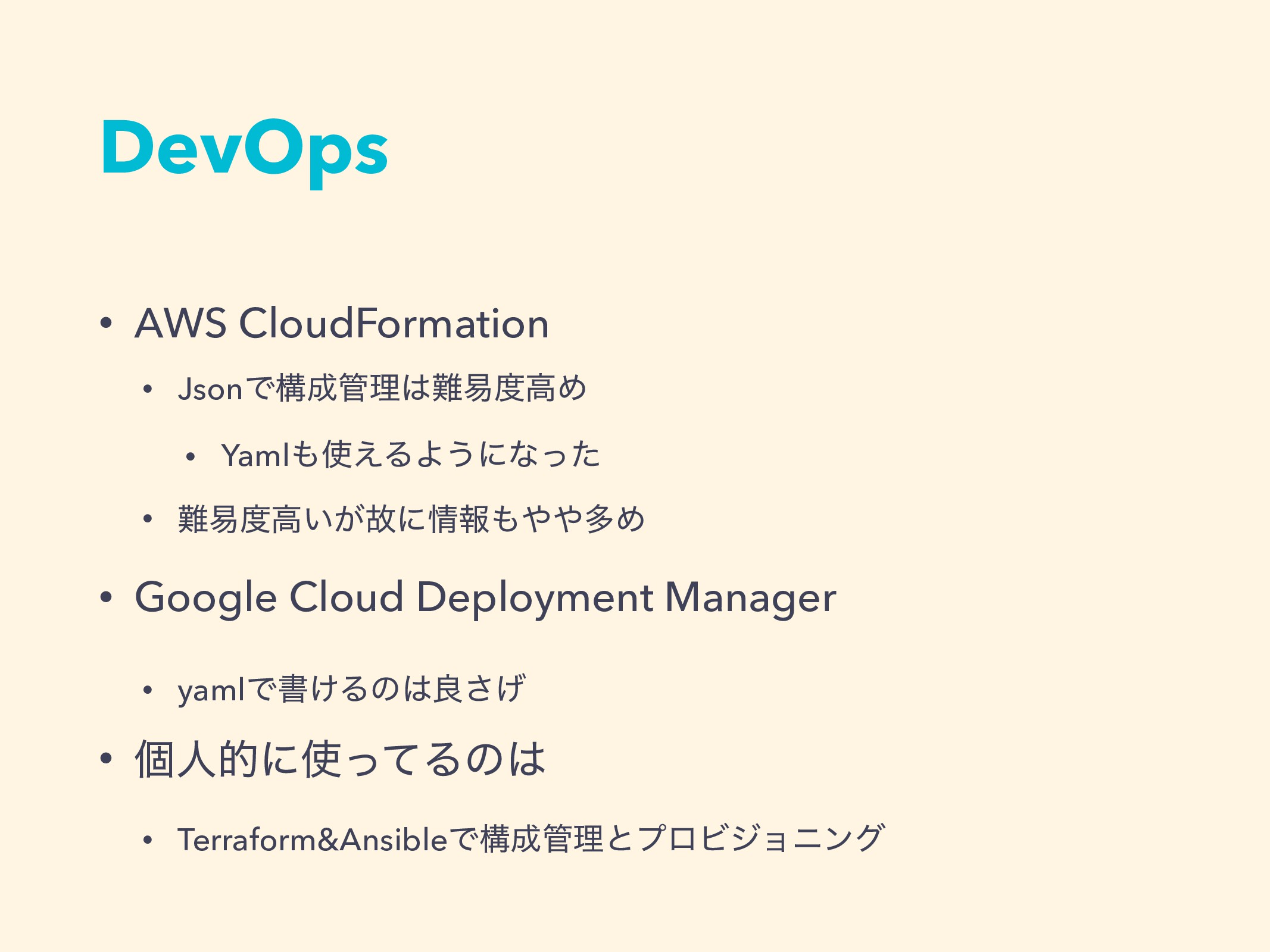 DevOps • AWS CloudFormation • JsonͰߏཧқߴΊ •...