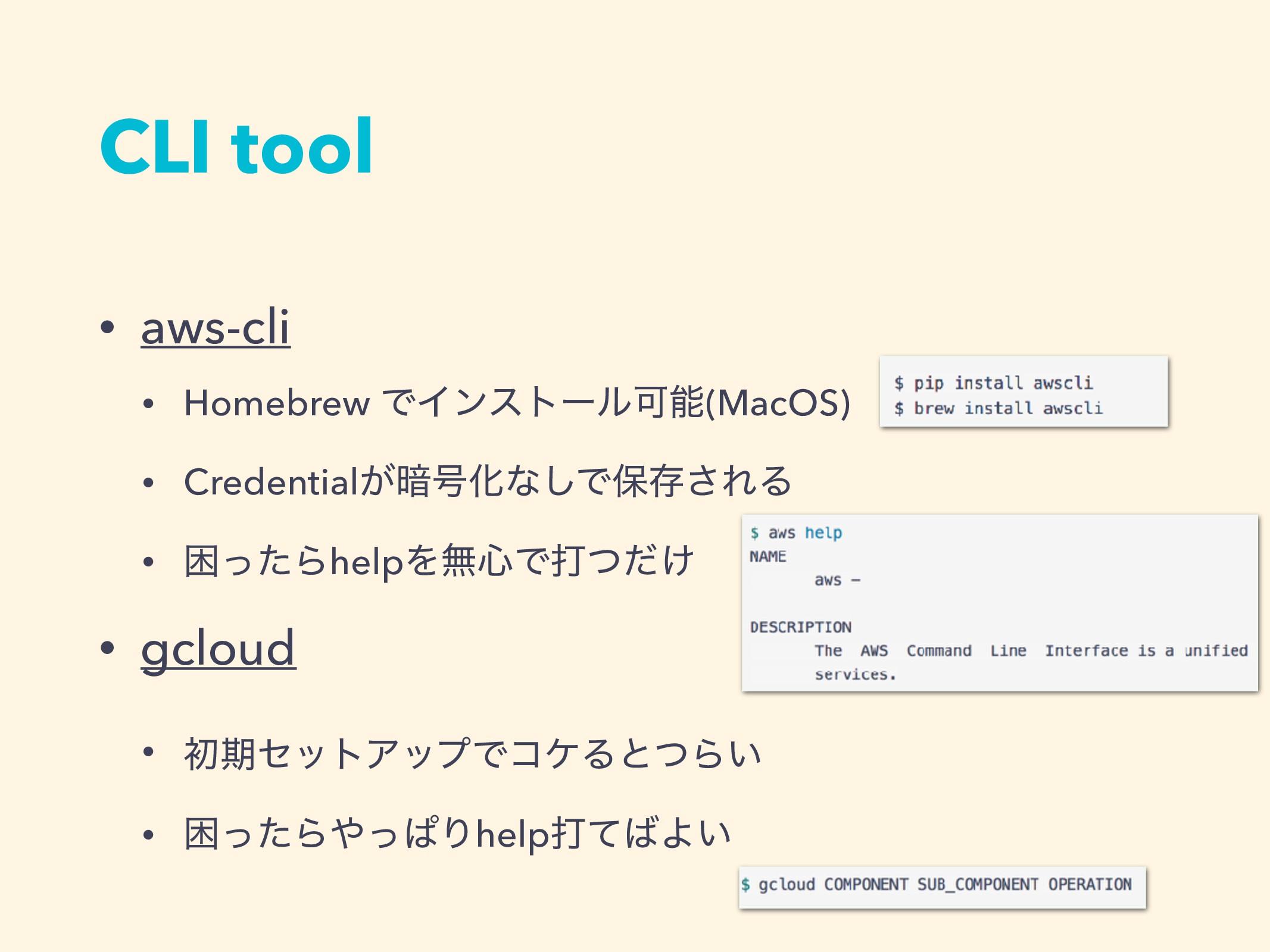CLI tool • aws-cli • Homebrew ͰΠϯετʔϧՄ(MacOS) ...