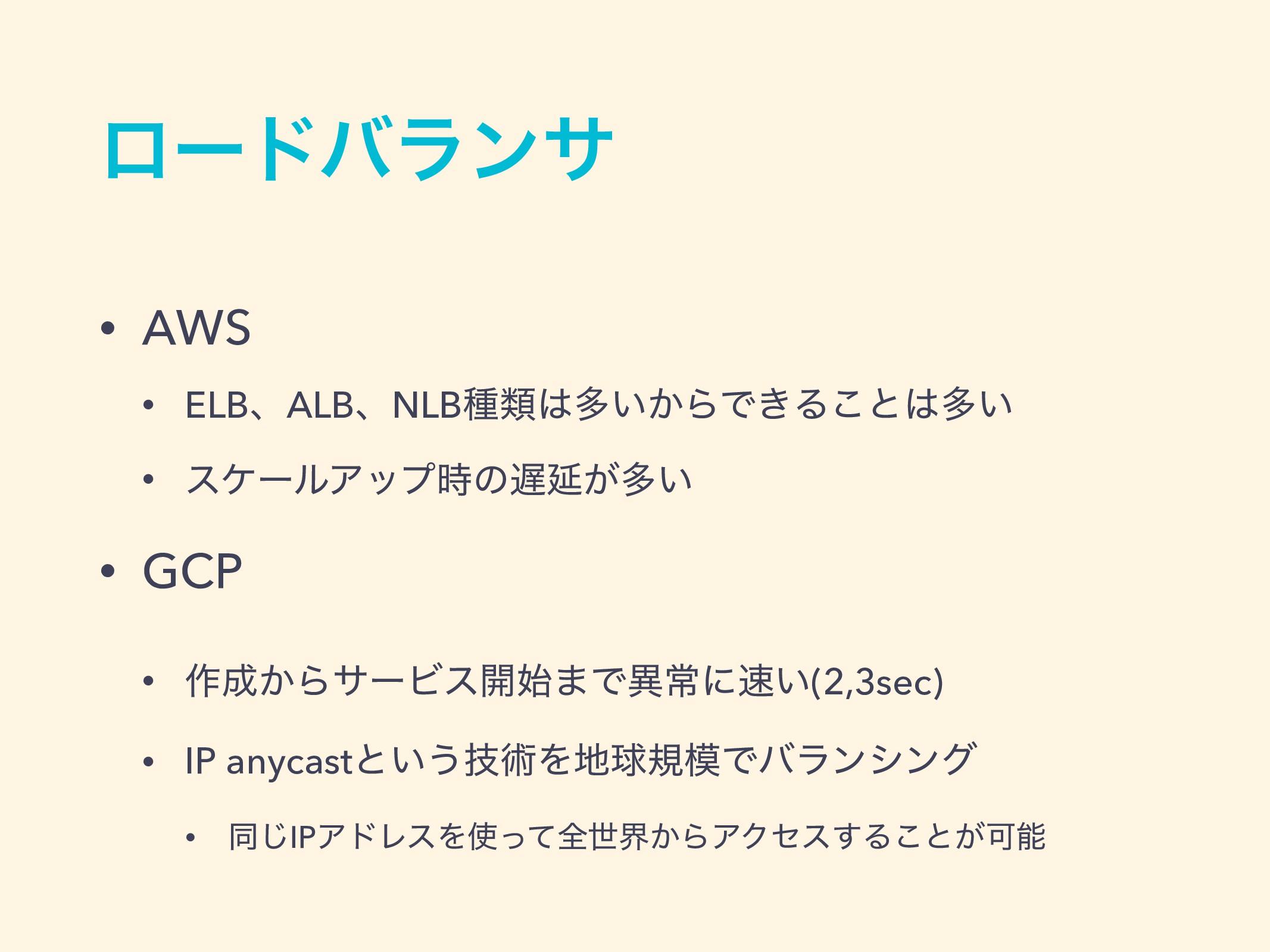 ϩʔυόϥϯα • AWS • ELBɺALBɺNLBछྨଟ͍͔ΒͰ͖Δ͜ͱଟ͍ • εέ...