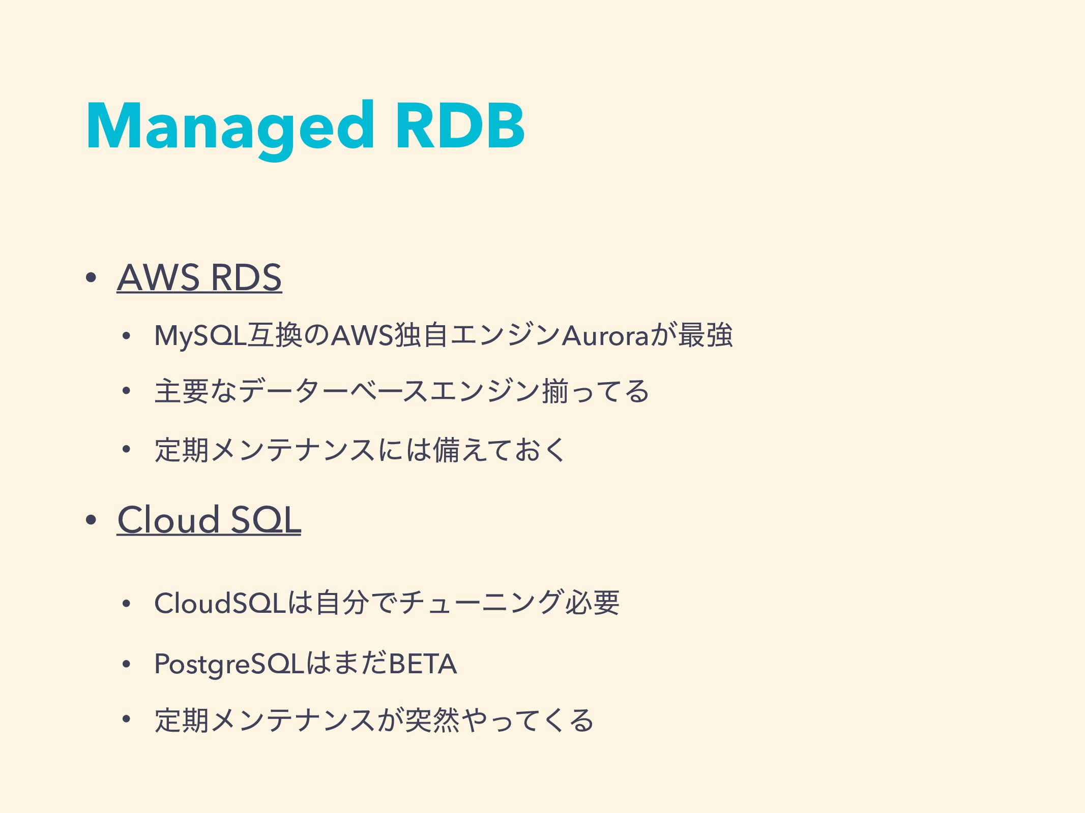 Managed RDB • AWS RDS • MySQLޓͷAWSಠࣗΤϯδϯAurora...