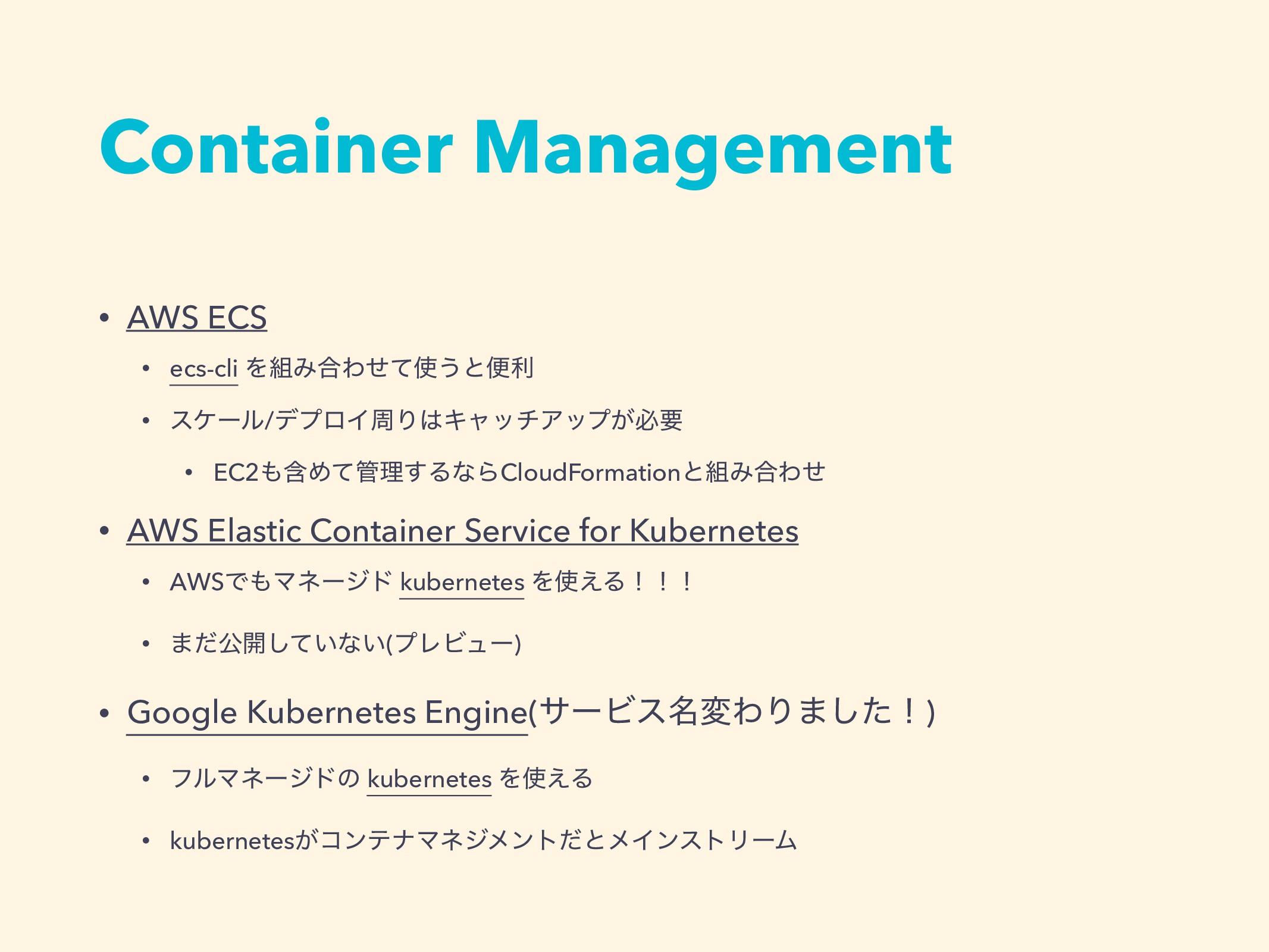 Container Management • AWS ECS • ecs-cli ΛΈ߹Θͤ...