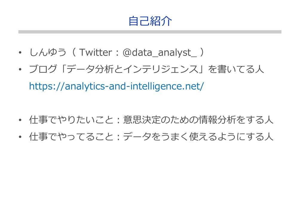 • しんゆう( Twitter : @data_analyst_ ) • ブログ「データ分析と...